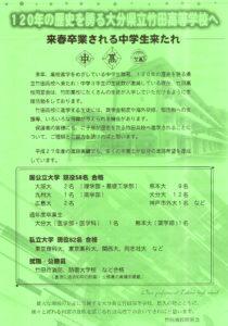120年の歴史を誇る大分県立竹田高等学校へ - 来春卒業される中学生来たれ1