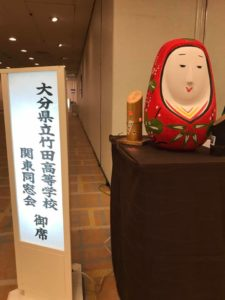 竹田高校関東同窓会の開催