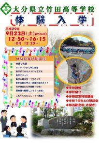 竹田高校 中学生体験入学(オープンスクール) 9月23日(土)に開催